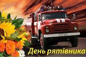 день рятывника